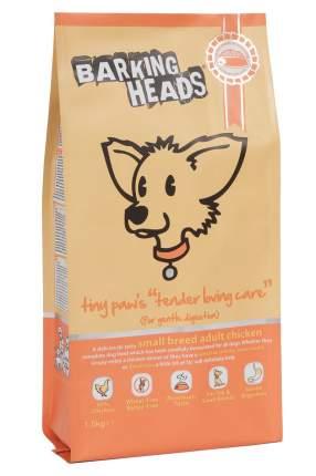 Сухой корм для собак Barking Heads Tiny Paw's Tender Loving Care,курица, рис, 1,5кг