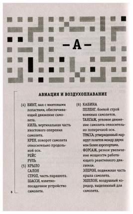 Книга Универсальный решебник кроссвордов