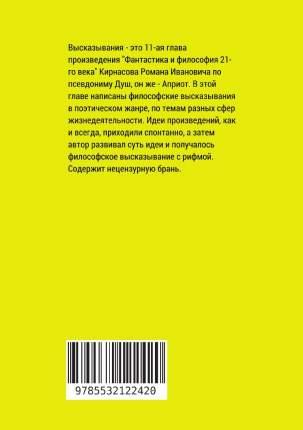 Книга Высказывания 21 века