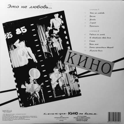 Кино Это Не Любовь,,, (LP)