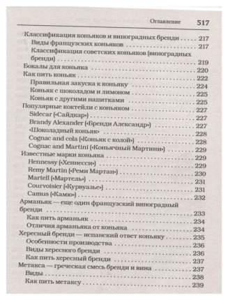 Книга АСТ Алкофан «Алкогольные напитки и культура пития»