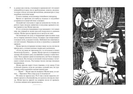 Всё о Муми-Троллях, книга 2