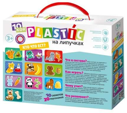 Дидактическая игра Десятое королевство Пластик на липучках Кто что ест? 02837