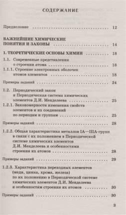 Егэ, Химия, Новый полный Справочник для подготовки к Егэ