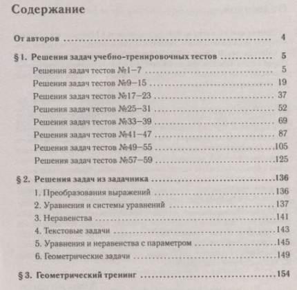 Мальцев, Математика 9 класс, ОГЭ 2019, Решебник,