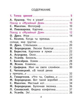 Чуракова, литературное Чтение 2 кл, В 2-Х Ч.Ч.2 (2-Ое полугодие) Учебник (Фгос)