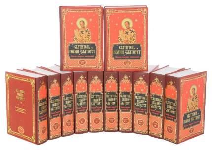 Книга Полное Собрание Сочинений Святителя Иоанна Златоуста В Двенадцати Томах