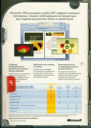 Офисная программа Microsoft Office для дома и учебы 2007 RUS 3 устройства, бессрочно