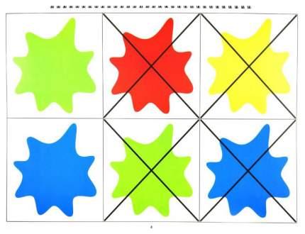 Математика - Это Интересно, Гонки, Альбом, познавательно Игровое пособие для Де