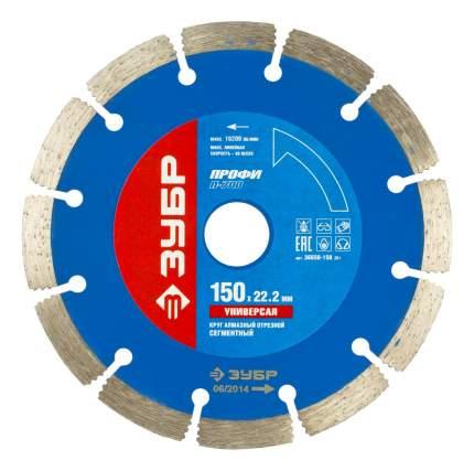 Отрезной диск по камню для угловых шлифмашин Зубр 36650-150_z01