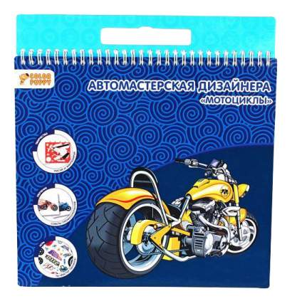 Набор для рисования Color Puppy Набор для творчества Мастерская дизайнера: мотоциклы 95220