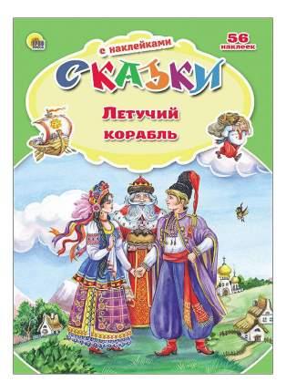 Книжка С наклейками проф-Пресс летучий корабль