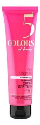 Скраб для тела ORGANIC SHOP Розовая магнолия 140мл