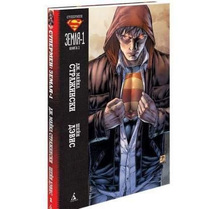 Графический роман Супермен, Земля-1. Книга 1