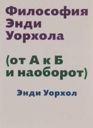 Книга Философия Энди Уорхола