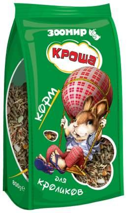 Корм для кроликов Зоомир КРОША 0.8 кг 1 шт