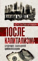 Книга После капитализма, Будущее Западной Цивилизации