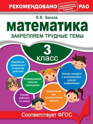 Математика, 3 класс Закрепляем трудные темы