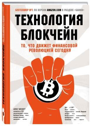 Книга Книга Эксмо технология Блокчейн