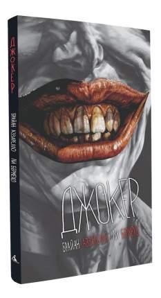 Графический роман Джокер (коллекционное издание в футляре)