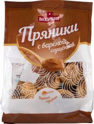 Мини-пряники классические Посиделкино с вареной сгущенкой 300 г