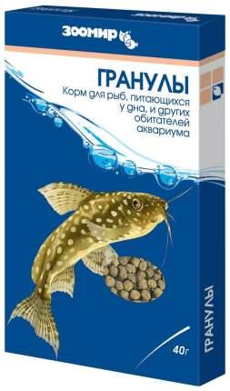 Корм для донных рыб Зоомир Гранулы, универсальный, гранулы, 40 гр