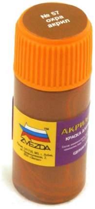 Краски для моделизма Zvezda АКР-57 охра