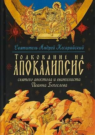 Толкование на Апокалипсис Святого Апостола и Евангелиста Иоанна Богослова. В 24 Словах и 7