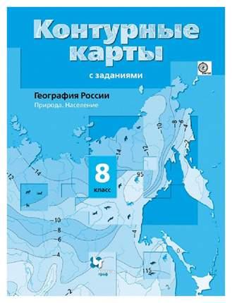 География России Природа Население 8класс Контурные карты