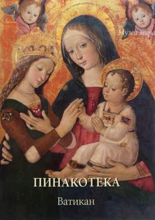 Книга Пинакотека. Ватикан