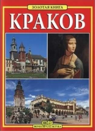 Книга Краков. Золотая книга