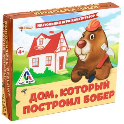 Настольная игра конструктор «Дом, который построил Бобёр» ЛАС ИГРАС