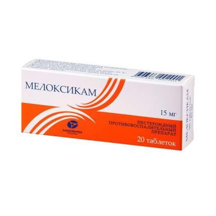 Мелоксикам таблетки 15 мг 20 шт. Канонфарма ЗАО