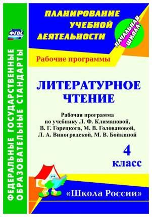 Литературное чтение, 4 класс: рабочая программа по учебнику Л, Ф, Климановой, В, Г, Горецк