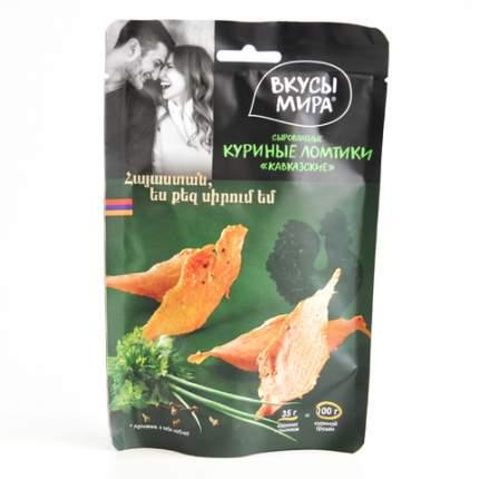 Куриные ломтики Вкусы мира сыровяленые кавказские 35 г