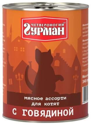 Консервы для котят Четвероногий Гурман Мясное ассорти, с курицей, 340г