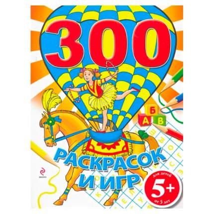 Книга 5+ 300 Раскрасок и Игр