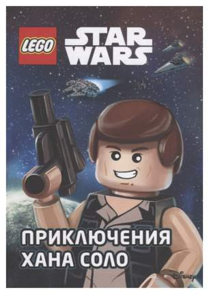 Книга Эксмо Ландерс Э. «Star Wars. Приключения Хана Соло»
