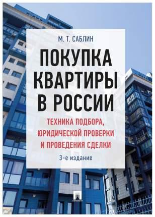 Книга Покупка квартиры в России: техника подбора, юридической проверки и проведения сде...