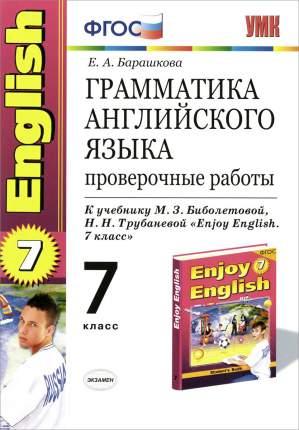 Английский Язык. книга для Родителей 7 кл.