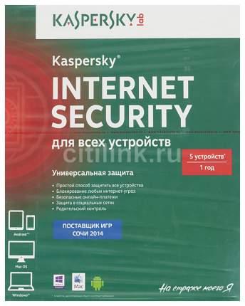 Антивирус Kaspersky Internet Security Multi-Device 5 устройств, 1 год