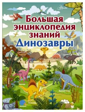 Большая Энциклопедия Знаний. Динозавры Аст Барановская и