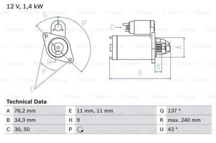 Стартер Bosch 0 986 023 730