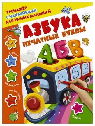 Аст Азбука, печатные Буквы, Дмитриева В.Г, тренажер С наклейками для Умных Малышей