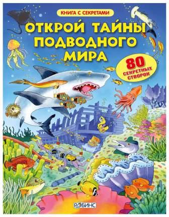Робинс Открой тайны подводного мира, Издательство Робинс,