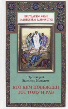 Кто кем побеждён, тот тому и Раб, протоиерей В. Мордасов