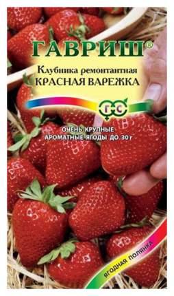 Семена Клубника ремонтантная Красная варежка, 0,01 г Гавриш
