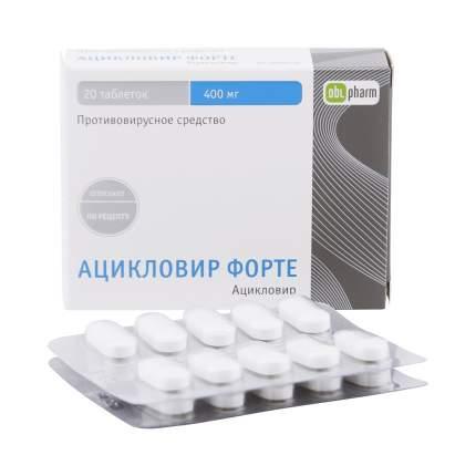 Ацикловир форте таблетки 400 мг 20 шт.