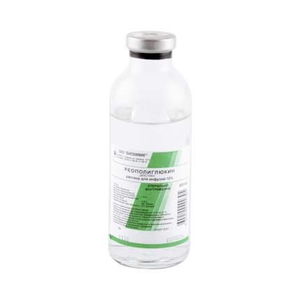 Реополиглюкин раствор для инфузий 100 мг/мл 200 мл