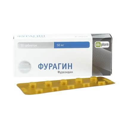 Фурагин таблетки 50 мг 10 шт.